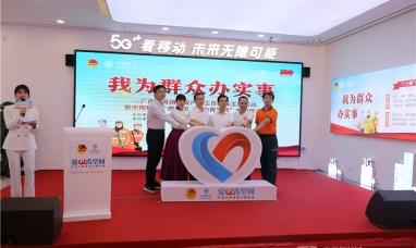 """中国移动广西公司""""爱心青空间""""揭牌启用"""