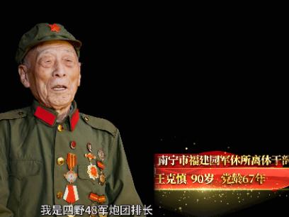 【我是党员】王克慎:六昼夜鏖战拿下塔山阻击战