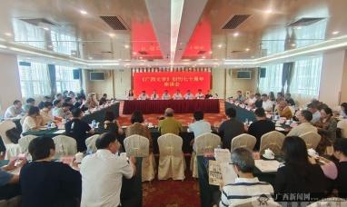 《广西文学》举办创刊70周年座谈会
