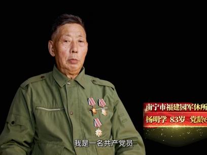 【我是党员】杨明学:特级飞行员不忘初心献余热