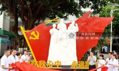 南寧第四人民醫院黨建文化廣場落成 9大特色主題教育