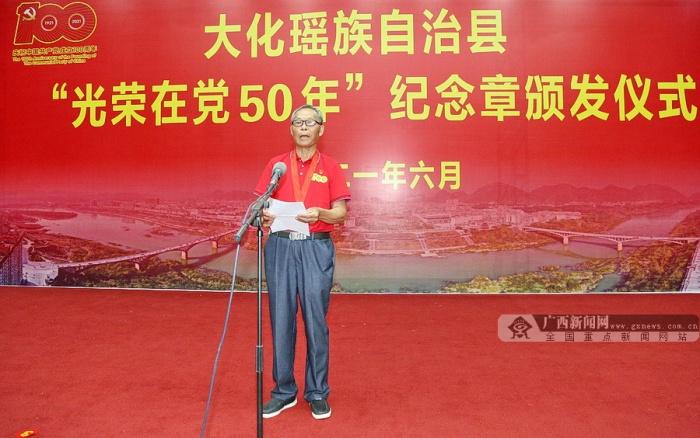 """大化:647名老党员获颁""""光荣在党50年""""纪念章"""