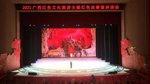 2021广西红色文化旅游主题红色故事宣讲活动走进百色