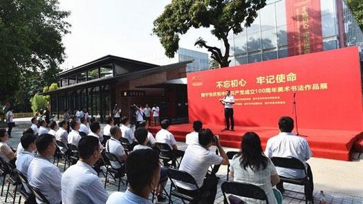 南宁市庆祝中国共产党成立100周年美术书法作品展举行