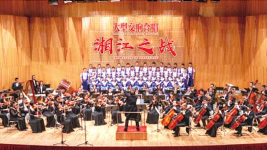 广西推出大型交响合唱《湘江之战》