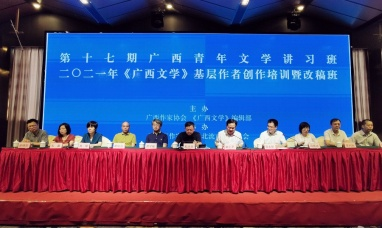 广西青年文学讲习班北流开班 文坛大咖为学员授课