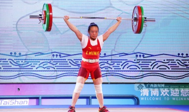 第十四届全运会举重比赛首日 广西收获2枚金牌(图)