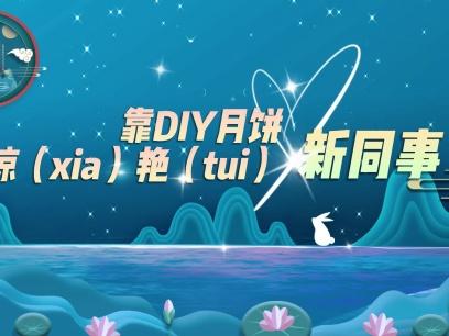 【中秋特辑】靠DIY月饼惊(xia)艳(tui)新同事