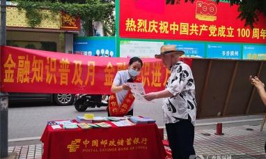 邮储银行南宁市分行深入开展金融知识普及月活动