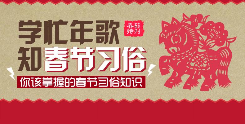 学忙年歌 知春节习俗——你该掌握的过年习俗知识