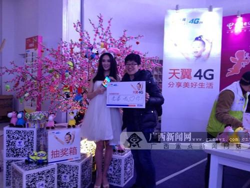 中国电信广西公司正式推出4G业务