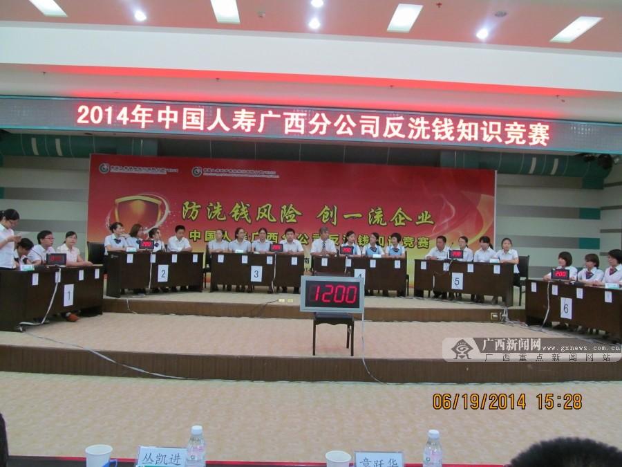 中国人寿寿险、产险公司举办反洗钱知识竞赛