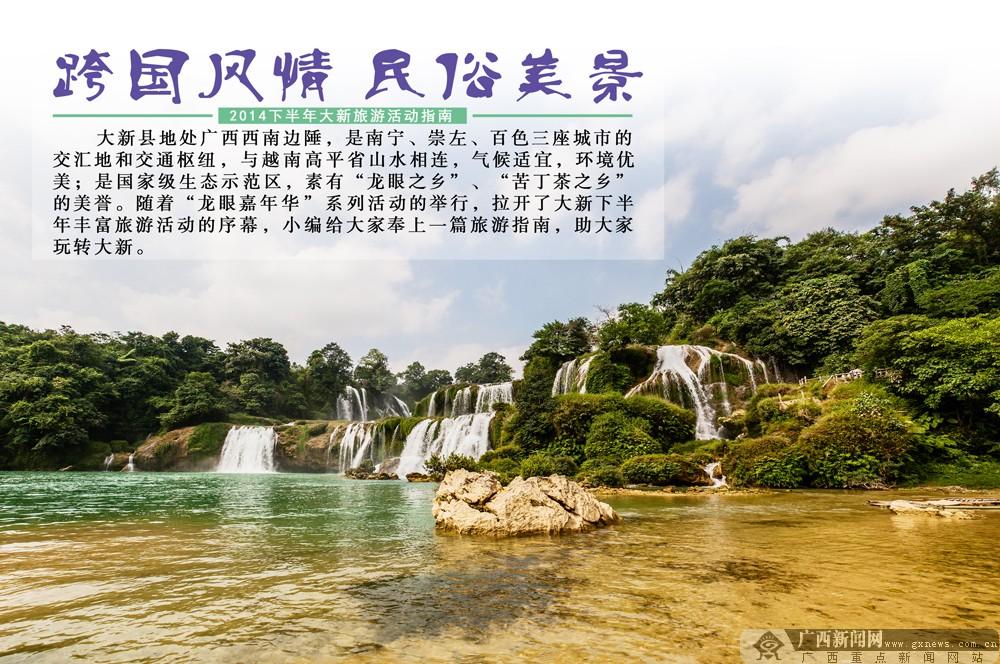 看跨国风情与民俗美景 大新县下半年旅游活动指南