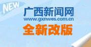 广西新闻网全新改版