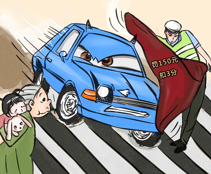 [新桂漫画]机动车不礼让斑马线被罚款、扣分