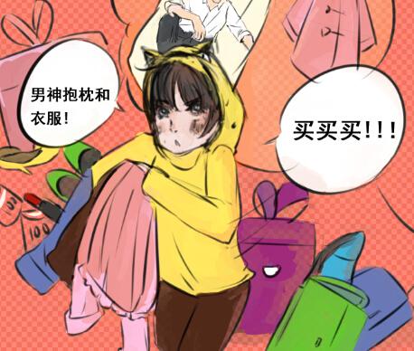 """[新桂漫画]""""双11""""迎来""""七年之痒"""" 你还深爱吗?"""