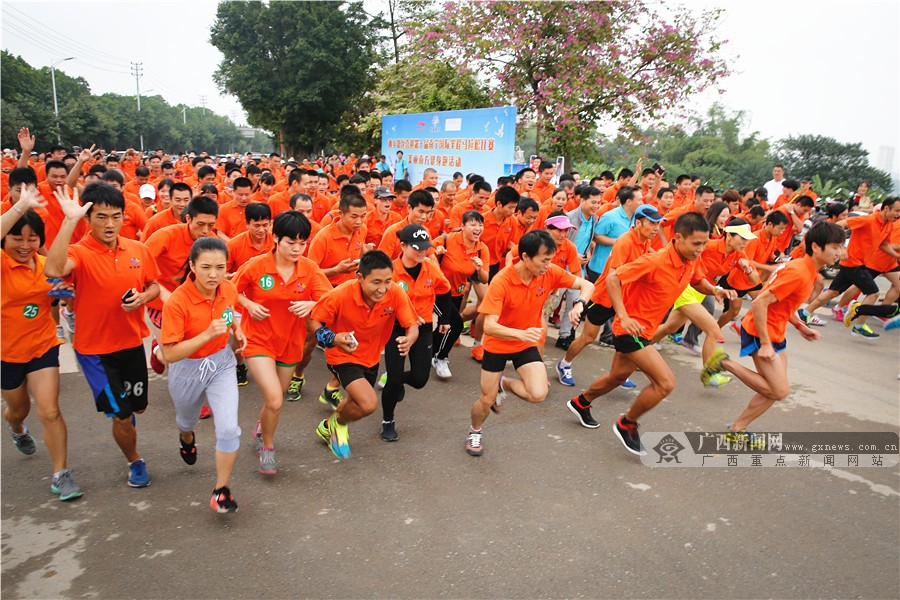 西乡塘区举行喜迎南宁半马比赛暨美丽南方健身跑