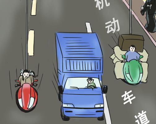 """[新桂漫画]电动车不是""""碰碰车"""""""