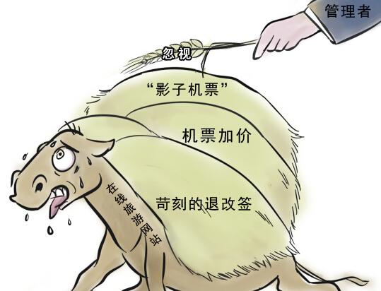 [新桂漫画]压垮在线旅游网站的稻草