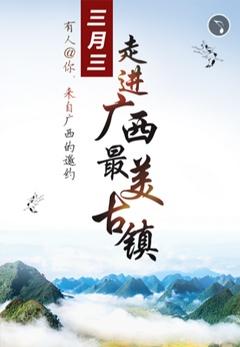 【延伸阅读】广西最美古镇