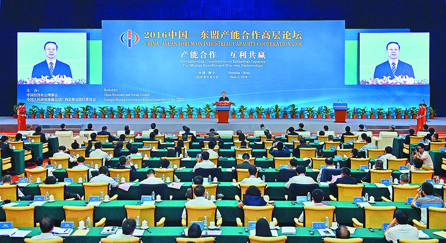 2016中国-东盟产能合作高层论坛在邕举行