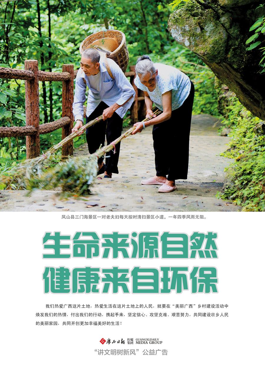 生态乡村公益广告―健康来自环保篇