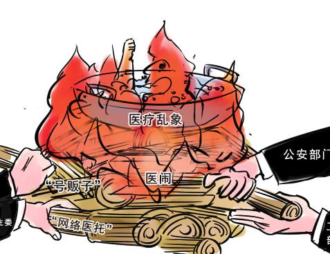[新桂漫画]严惩医托医闹得釜底抽薪