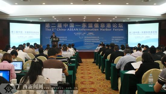 中国―东盟信息港论坛举行圆桌讨论