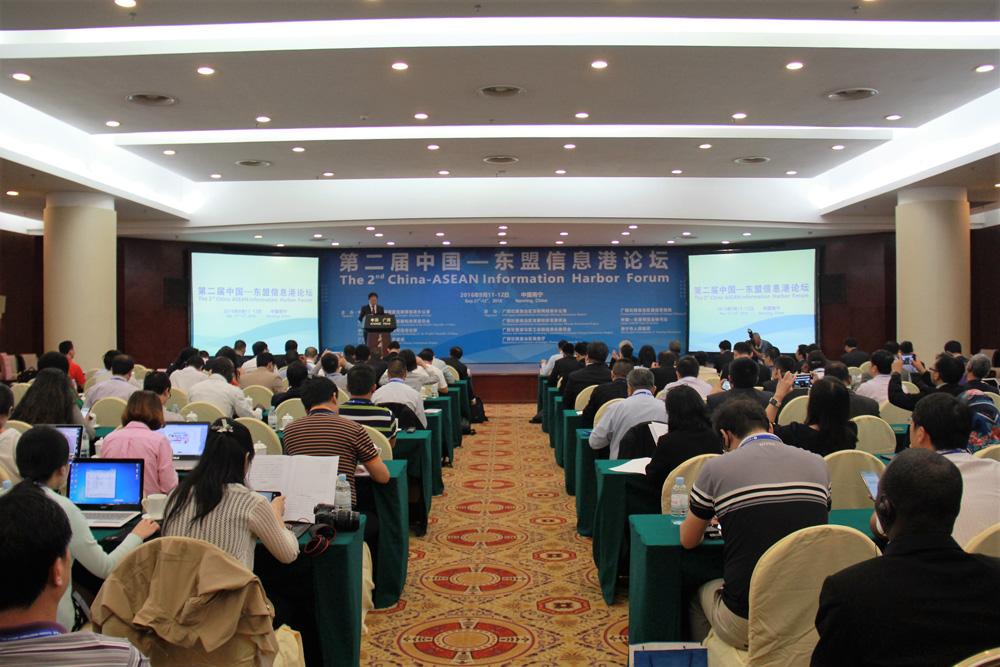 第二届中国―东盟信息港论坛网络基础设施互联互通议题会议召开