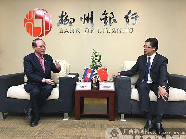 柳州银行与柬埔寨加华银行达成合作共识(图)