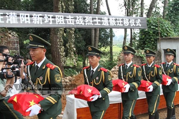 桂林市灌阳县举行红军烈士遗骸迁葬仪式(图)
