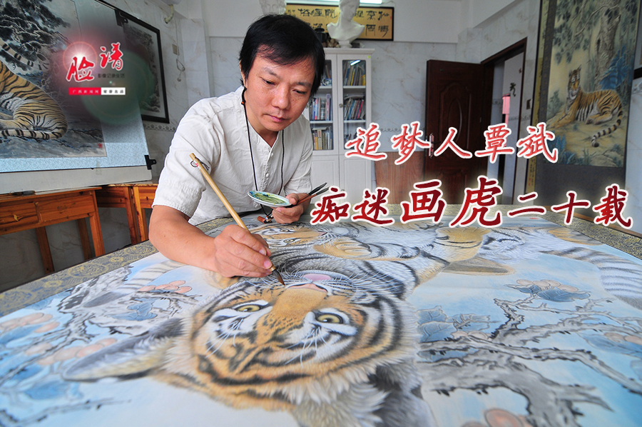 【脸谱】追梦人覃斌 痴迷画虎二十载