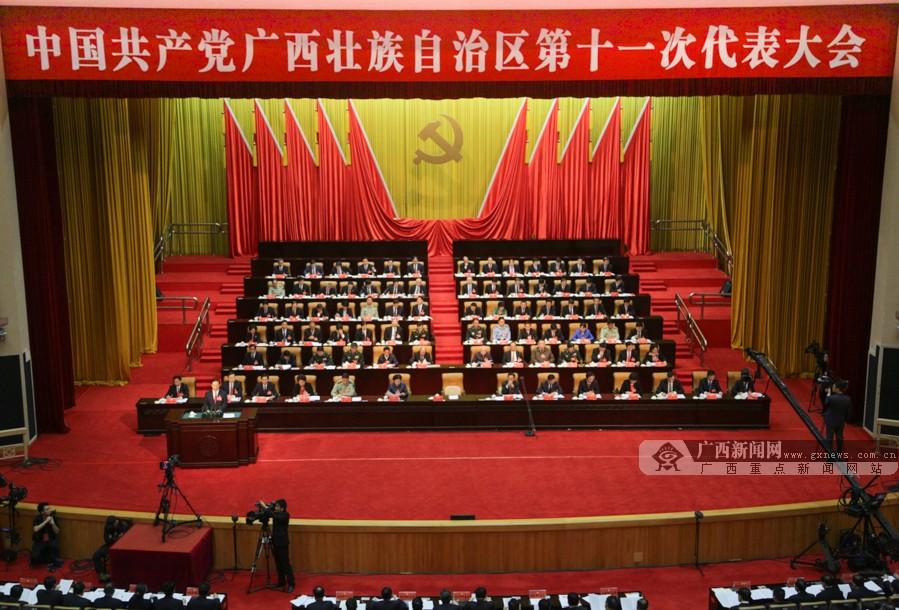 高清:自治区第十一次党代会首日掠影