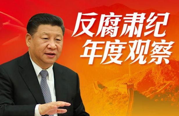专题:反腐肃纪年度观察――聚焦十八届中央纪委七次全会