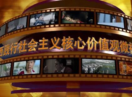 广西践行社会主义核心价值观微电影大赛获奖名单