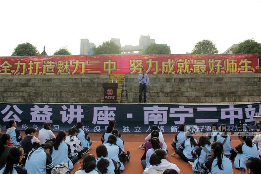 """俞敏洪为南宁二中师生上""""开学第一课""""(图)"""