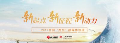 """新起點 新征程 新動力——聚焦2017全國""""兩會"""""""