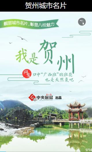 贺州城市名片