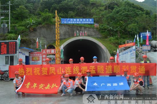 广西二级路最长隧道泗孟隧道顺利贯通