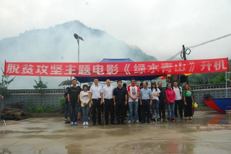 脱贫攻坚题材电影《绿水青山》在广西开拍