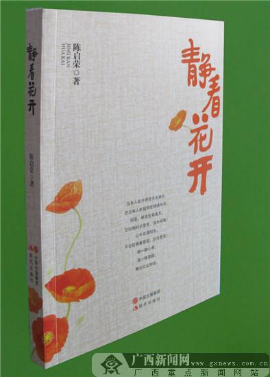 广西桂林灌阳县农民陈启荣出书《静看花开》
