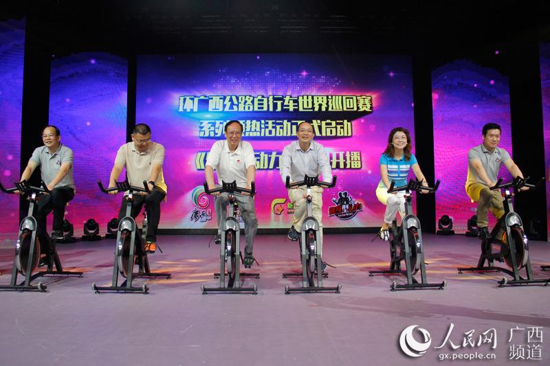环广西公路自行车世界巡回赛系列预热活动启动