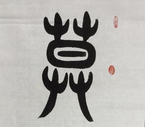 姓氏文化—莫氏名字作品欣赏
