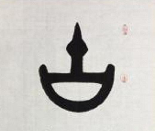 姓氏文化—古氏名字作品欣赏