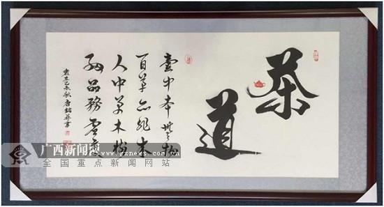 茶道——题词书法作品及内容欣赏