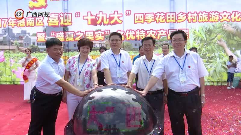 贵港市港南区四季花田乡村旅游文化开幕