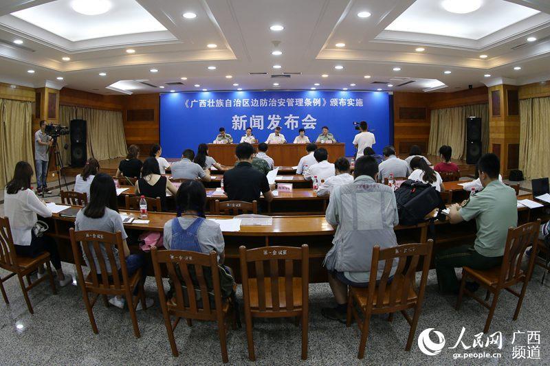 《广西壮族自治区边防治安管理条例》8月1日起正式施行
