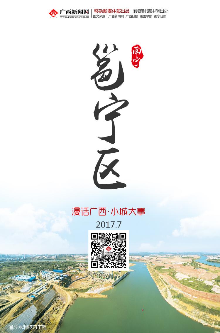 【漫话广西・小城大事】邕宁