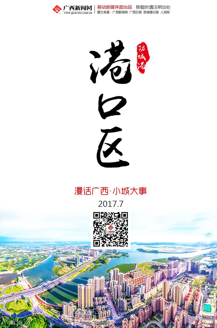 【漫话广西·小城大事】港口区