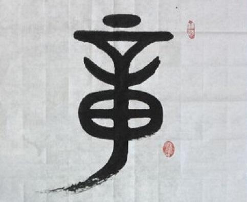 姓氏文化--章氏名字作品欣赏